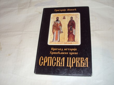 Srpska crkva - Pregled istorije hriscanske crkve