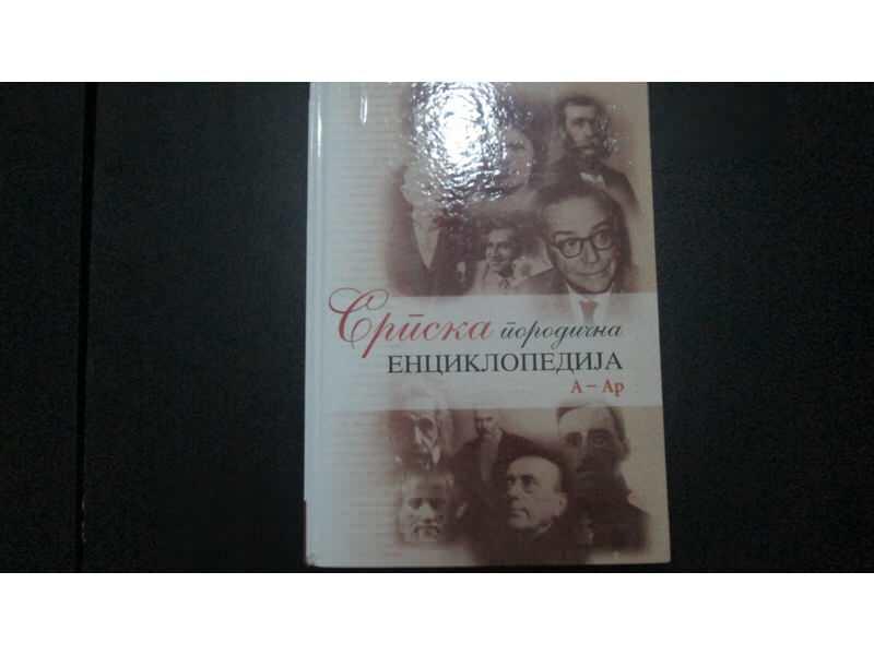 Srpska porodicna enciklopedija 1 A-Ar