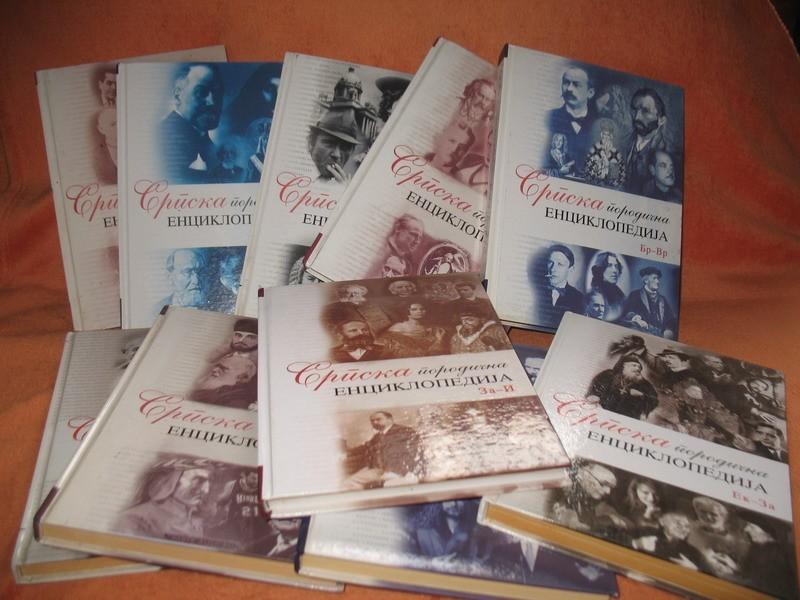 Srpska porodicna enciklopedja   1 - 10