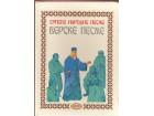 Srpske narodne pesme: Verske pesme