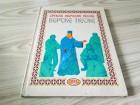 Srpske narodne pesme - Verske pesme