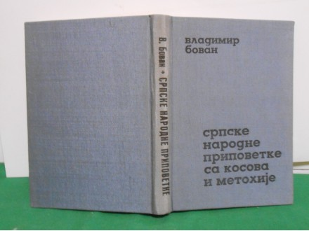Srpske narodne pripovedke sa kosova i metohije