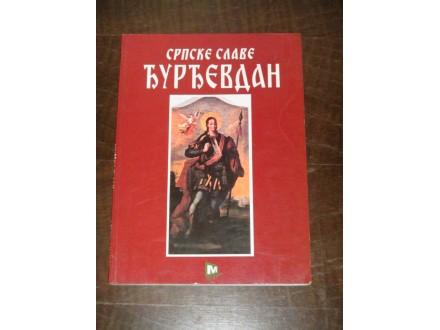 Srpske slave ĐURĐEVDAN