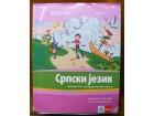 Srpski jezik 7 (čitanka, gramatika i radna sveska)