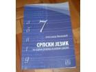 Srpski jezik 7. razred - Aleksandar Milanović, Zavod