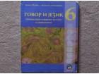 Srpski jezik i jezička kultura 6 - Eduka