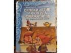 Srpski jezik i kultura izrazavanja 4