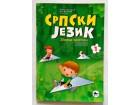 Srpski jezik za 1. razred