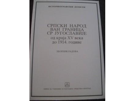 Srpski narod van granica SR Jugoslavije