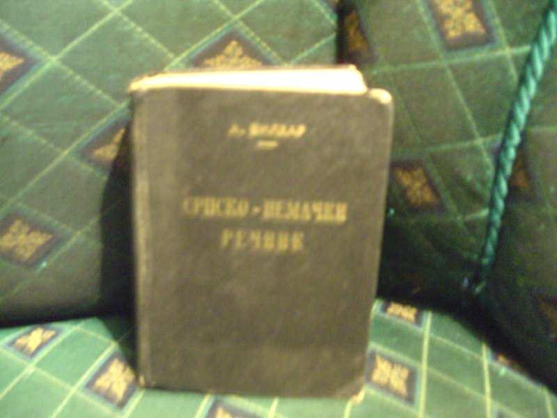 Srpsko nemački rečnik A Vilhar