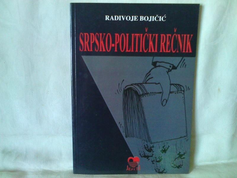 Srpsko-politički rečnik - Radivoje Bojičić NOVA