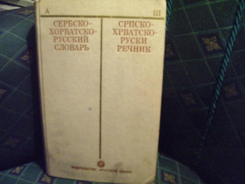 Srpsko ruski, 54ooo reči