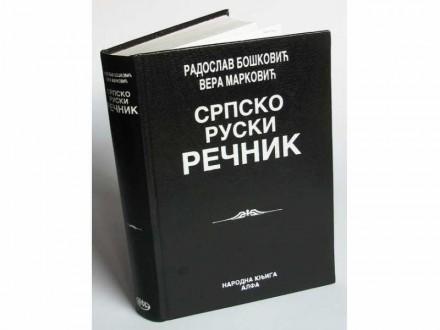 Srpsko ruski rečnik, R. Bošković & V. Marković, novi