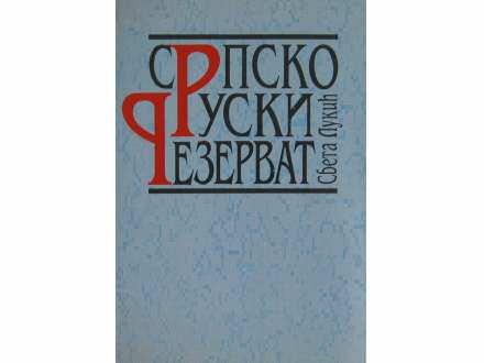 Srpsko  ruski rezervat  Sveta Lukic