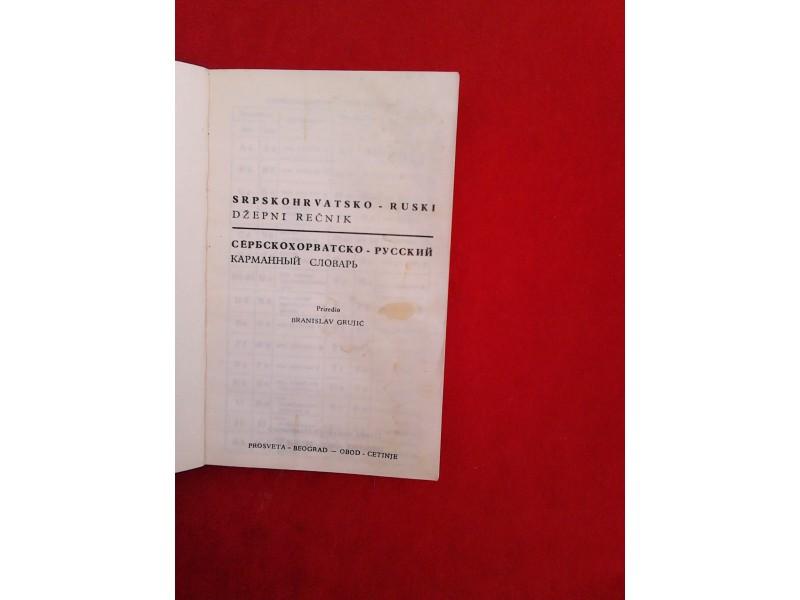 Srpskohrvatski -Ruski  džepni rečnik