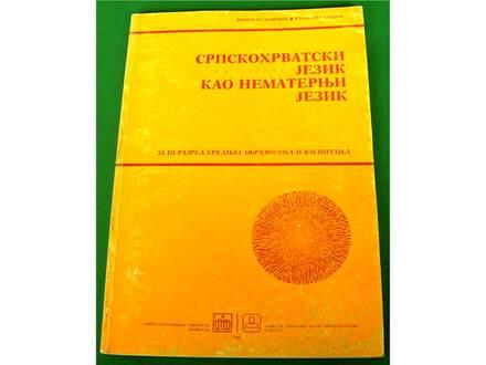 Srpskohrvatski jezik kao nematernji jezik za III razred