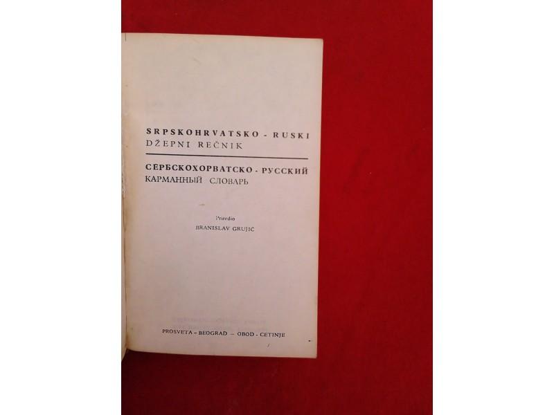 Srpskohrvatsko -Ruski džepni rečnik