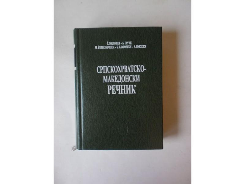 Srpskohrvatsko-makedonski rečnik, Milošev/Gruik/Korveziroski/Blagoeski/Džukeski