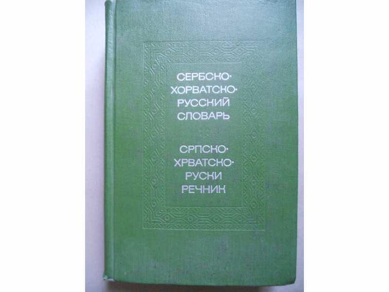 Srpskohrvatsko-ruski racnik
