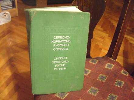 Srpskohrvatsko ruski rečnik, Tolstoj