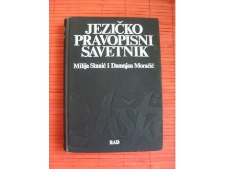 Stanić, Moračić, JEZIČKO PRAVOPISNI SAVETNIK