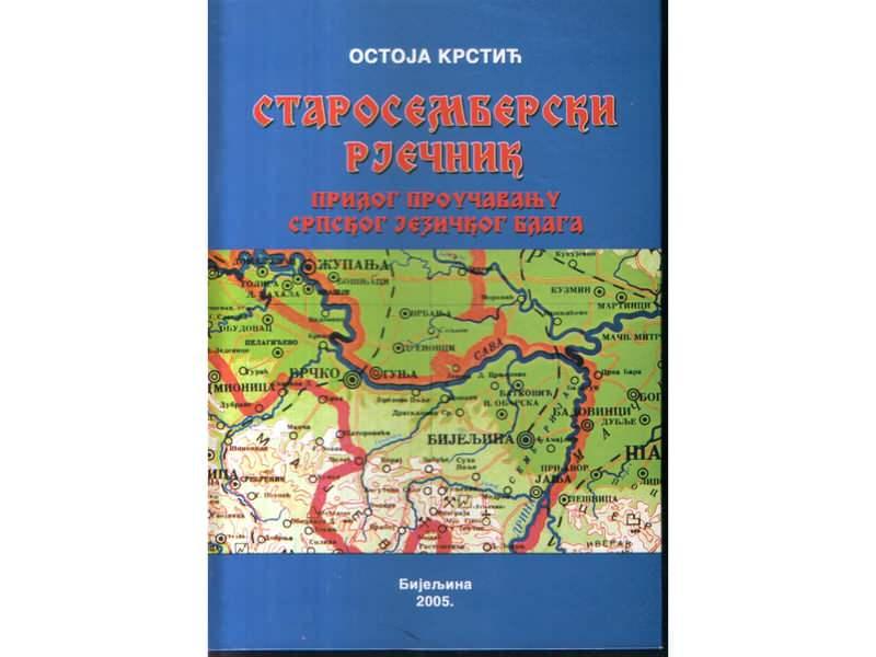 Starosemberski rječnik: (prilog proučavanju srpskog jez