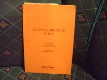 Staroslovenski jezik II, Svetozar Nikolić