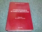 Studije i ogledi iz istorije i diplomatije - Lainović