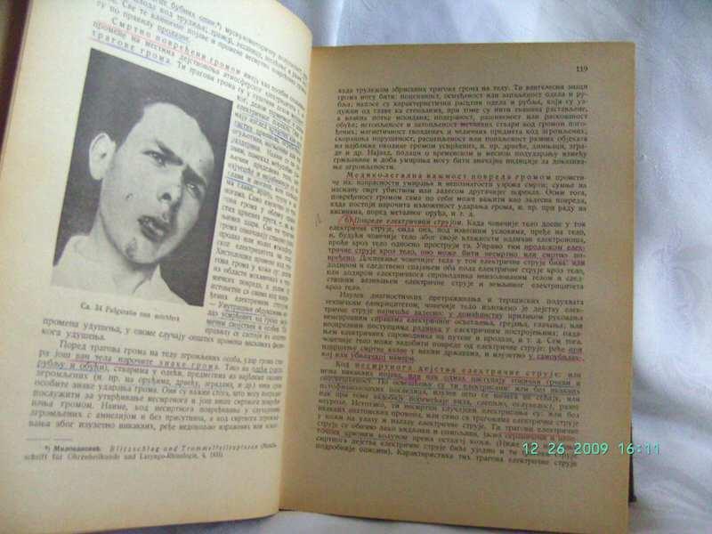Sudska medicina, Milovan Milovanović