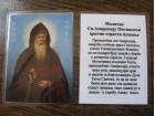 Sv Amvrosije Optinski (molitva protiv pušenja)