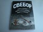 Svebor - Knjiga o borenju - Bata Predrag Milošević