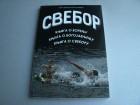 Svebor - Knjiga o borenju, Bata Predrag Milošević