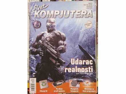 Svet kompjutera broj 12 - 2007