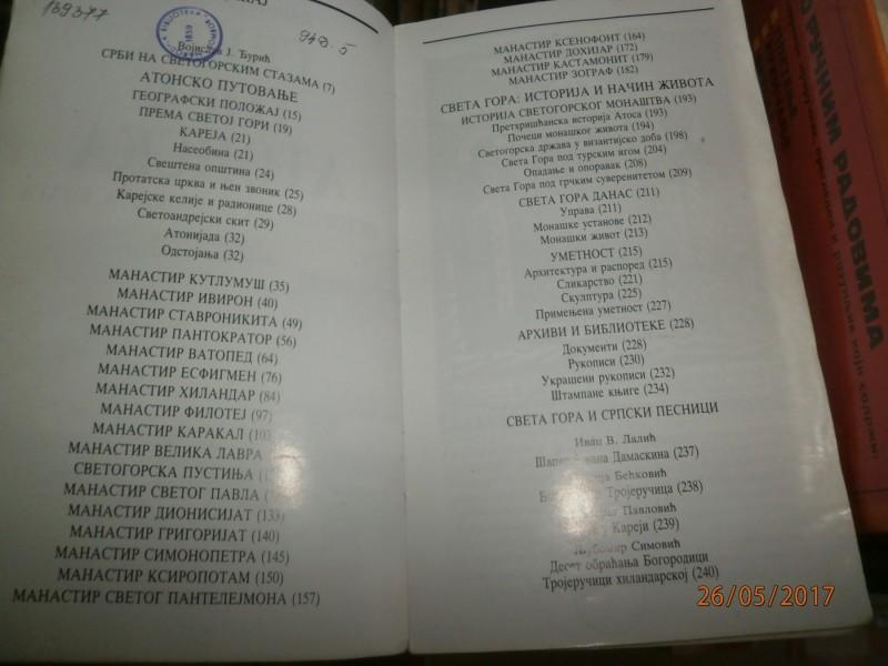 Sveta Gora Atonska - Panajotis Hristu