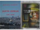 Sveta zemlja san i java + DVD  Nedeljko Smardžić