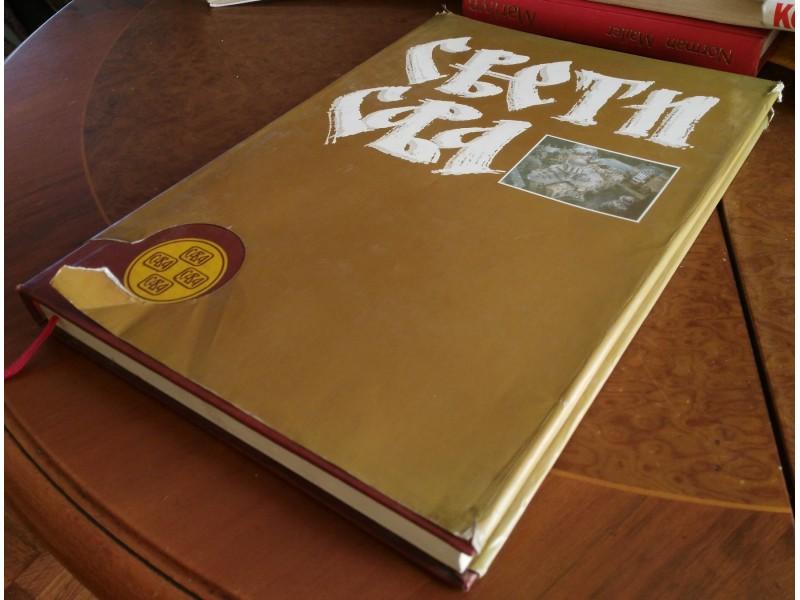 Sveti Sava - monografija