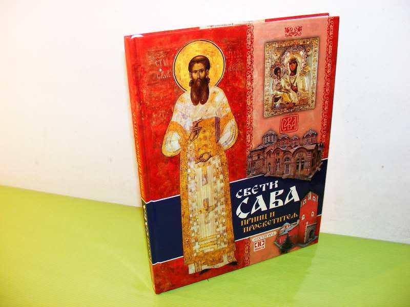 Sveti Sava princ i prosvetitelj