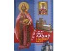 Sveti knez Lazar i kosovski zavjet