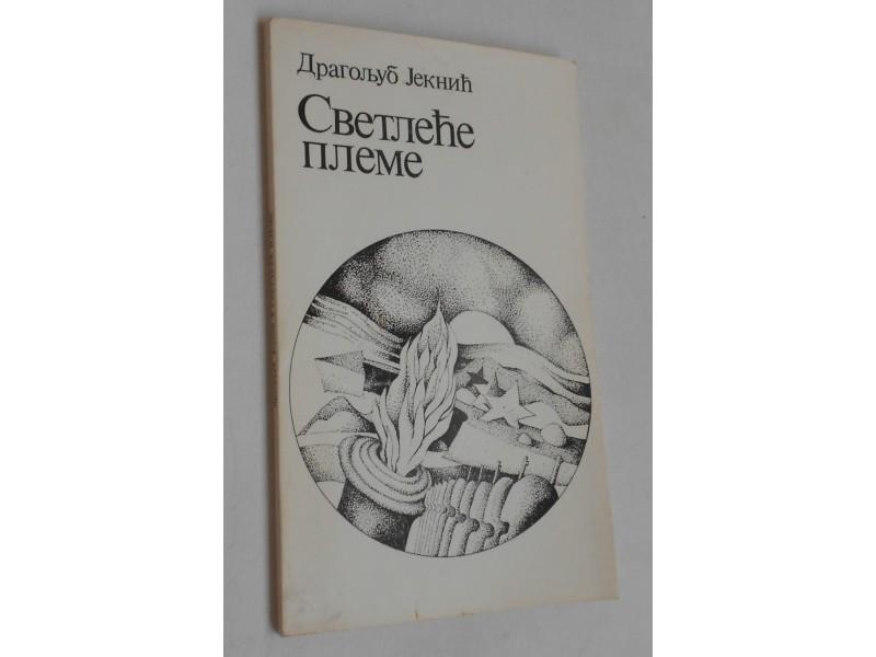 Svetleće pleme - Dragoljub Jenkić