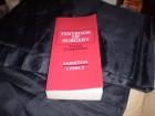 TEXTBOOK OF SURGERY pocket companion Sabiston,Lyerly