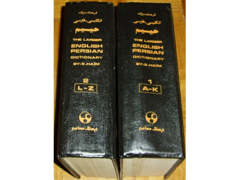 THE LARGER ENGLISH - PERSIAN DICTIONARY 1-2 - S. Haim