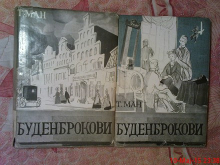 TOMA MAN  -  BUDENBROKOVI  1  -  2