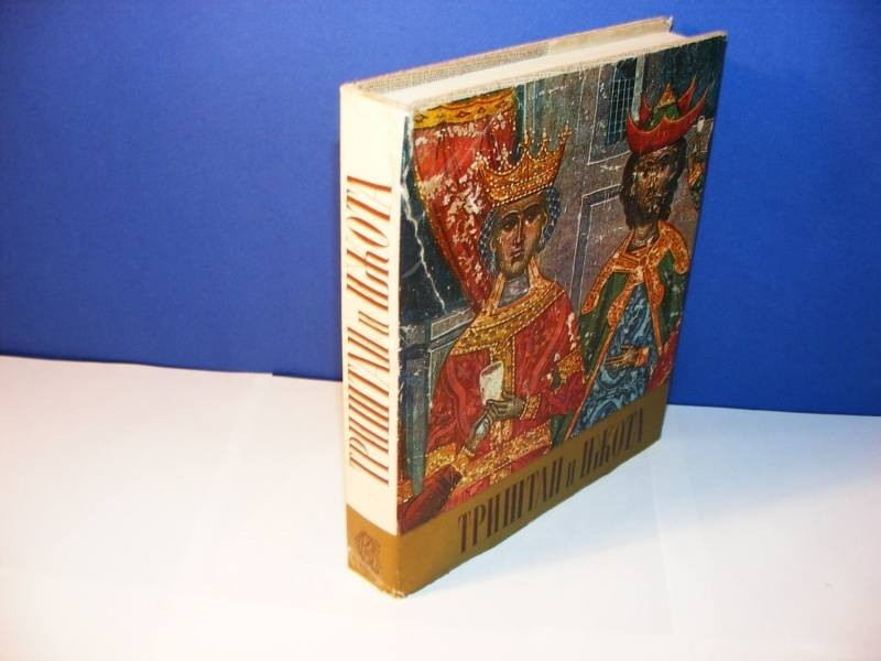 TRIŠTAN I IŽOTA - Narodna književnost