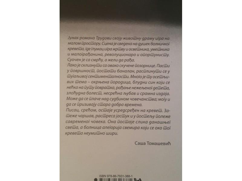 TRUDOVI- Krsta Popovski