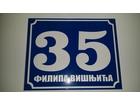 Tabla sa nazivom i brojem ulice