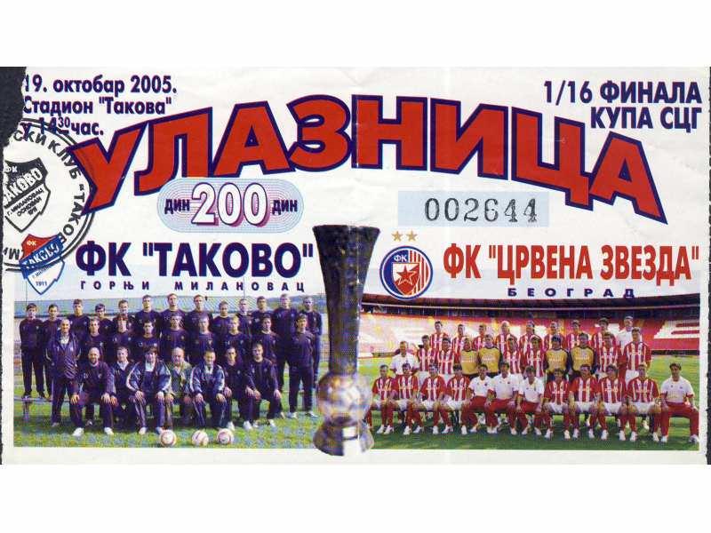 Takovo GM - Crvena Zvezda   ,   2005.god.