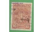 Taksena marka 10 dinara 1913 RETKO