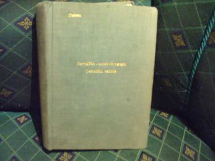 Tehnički rečnik, Dabac, nemačko srpskohrvatski