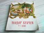Teodor Kračun - ? - 1781