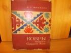 Tepisi naroda srednje Azije